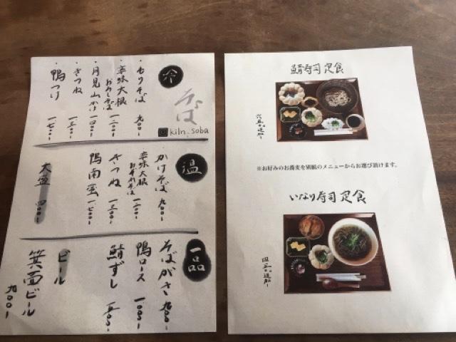 京都河原町の蕎麦kiln(キルン)では、石臼挽き手打ちの在来そばがランチ限定で楽しめる。