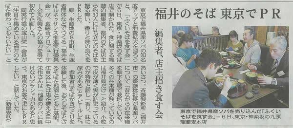 福井在来種の蕎麦を楽しむ「ふくいのそばを食す会」が東京・神楽坂の九頭龍蕎麦にて開かれました。