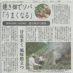 福井県美山町味見河内地区で行った「焼畑でそば作り交流会」の活動が福井新聞[2019,5,10]に掲載されました。