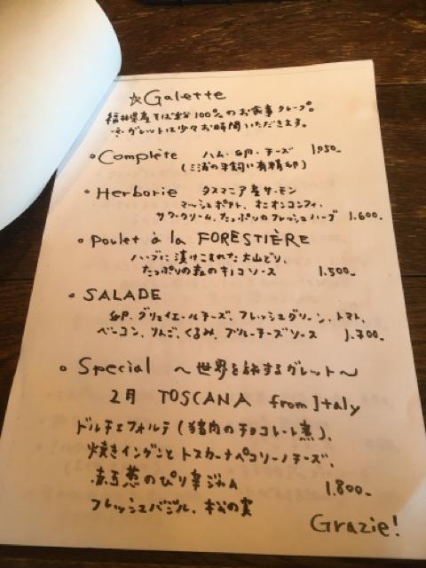 本場ブルターニュのような粗挽きガレットとBIOワインが楽しめる、メエボニータ(meeBonita)渋谷/参宮橋。