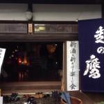 越の鷹を造る伊藤酒造さんの新酒まつりは、丸岡町産新そばと地元食材でしぼりたて新酒を味わう幸せなひと時でした。