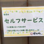 小松市ほたやShokudo(旧 保田家つるつる庵)が、小松うどんと蕎麦のセルフ型店舗にリニューアル。