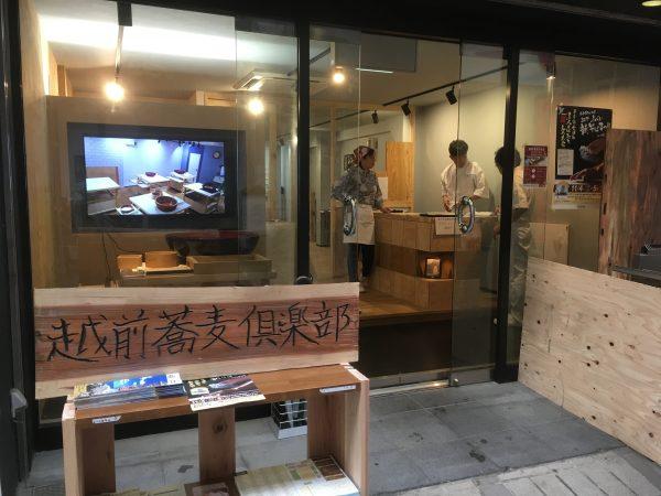 越前蕎麦倶楽部(えちぜんそばくらぶ)は、福井駅前ガレリア元町内にできたそば打ち体験道場。