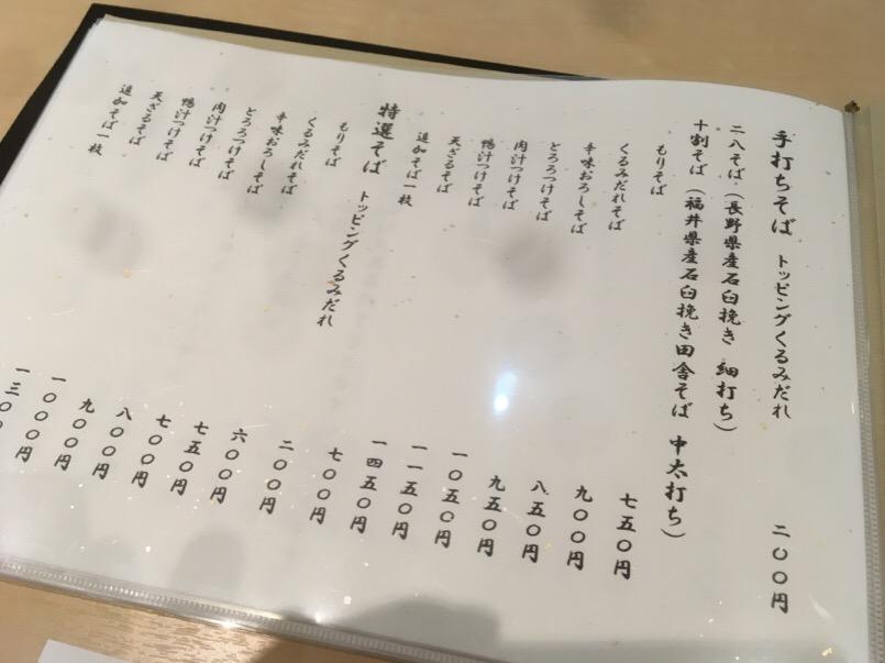 東京西多摩の蕎麦ダイニング「叶庵 克(かつ)」は、選べる3種の手打ちそばを好みに合わせた食べ方で楽しませてくれる。