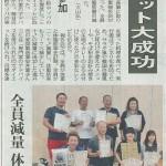 [蕎麦で健康100日ダイエット] 結果報告会の模様を日刊県民福井様と福井新聞様に掲載いただきました。