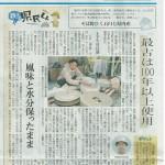 日刊県民福井の[教えて県民くん]にそば粉ひく石臼も県内産として取材いただきました。