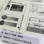 福井県産ソバの栄養・機能性や早期収穫そばの品質、十割蕎麦の品質評価会が福井県食品加工研究所にて行われました。