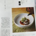 【月刊専門料理:2015年12月号】「日本料理 龍吟」山本征治の一品(第9回:新そば)にて、早刈り新そばの丸抜きと【吉峰】抜粗挽きそば粉が使われました。