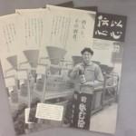福井の地酒を代表する奥越勝山の酒蔵、一本義久保商店様の「以心伝心」にご掲載いただきました。