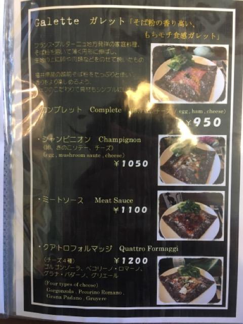 浅草隅田川沿いのcacom(カコム)は、女性一人でもふわふわモチモチガレットが楽しめる。