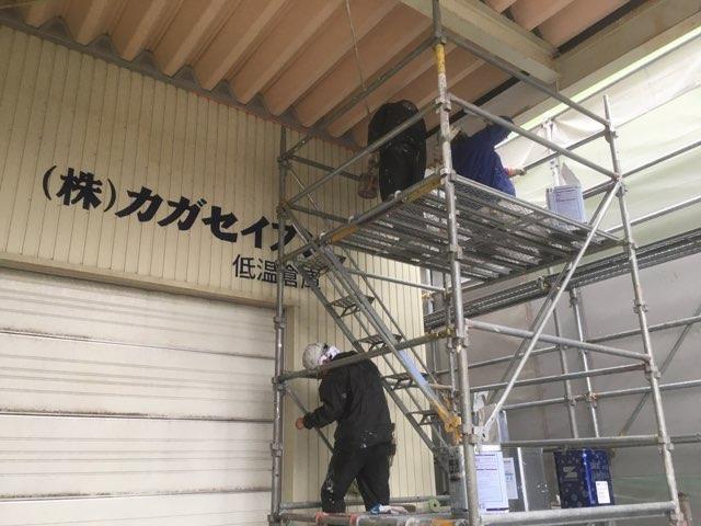 カガセイフン改修工事(50日目)足場組立、外装塗装