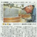 朝日新聞に「石臼でひく風味豊か年越しそば」として、カガセイフンの年末ピークの模様をご掲載いただきました。