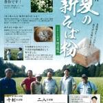 朝だ!生です旅サラダで取り上げられた、越前福井「夏の新そば粉」期間限定販売。[2015年7月18日放送]
