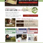 2か月限定、無くなり次第終了!2014年度 福井県産越前早刈り新そば粉の予約を開始しました。