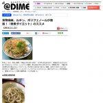 [越前そば粉で健康100日ダイエット] 食物繊維、ルチン、ポリフェノールが豊富!「蕎麦ダイエット」のススメ@DIME