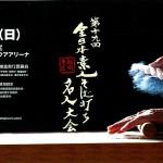 素人そば打ち名人大会初の東京開催まであと2日!会場はアクアシティお台場内アクアアリーナ。